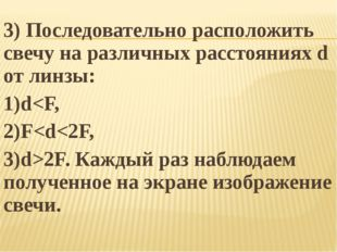 3) Последовательно расположить свечу на различных расстояниях d от линзы: 1)d