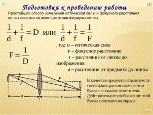 Подготовка к проведению работы Простейший способ измерения оптической силы и