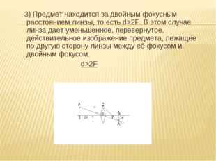 3) Предмет находится за двойным фокусным расстоянием линзы, то есть d>2F. В