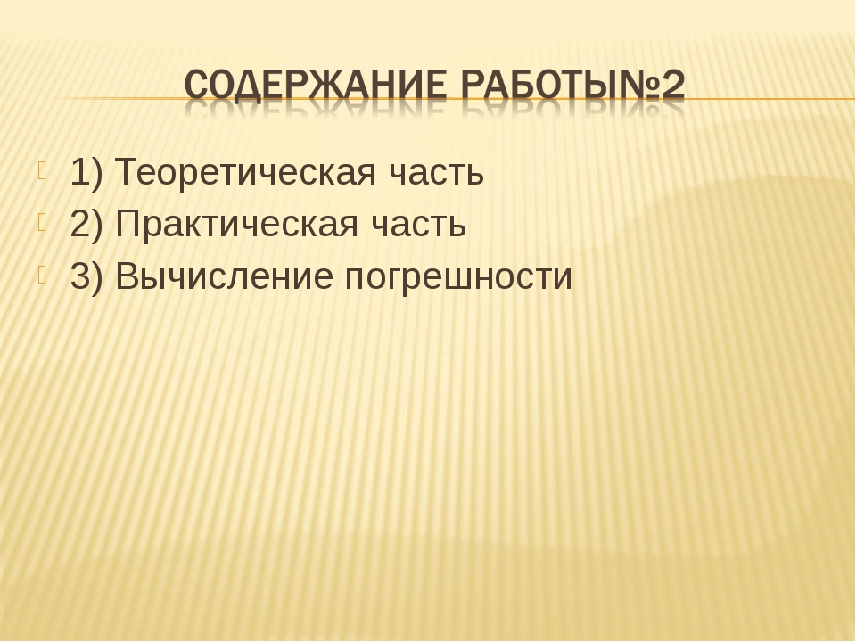 1) Теоретическая часть 2) Практическая часть 3) Вычисление погрешности