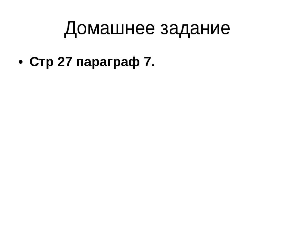 Домашнее задание Стр 27 параграф 7.