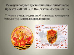 Международные дистанционные олимпиады проекта «ИНФОУРОК» сезона «Весна-2015»