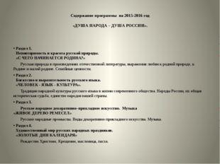 Содержание программы на 2015-2016 год «ДУША НАРОДА – ДУША РОССИИ». Раздел 1.