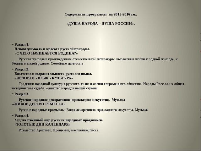Содержание программы на 2015-2016 год «ДУША НАРОДА – ДУША РОССИИ». Раздел 1....