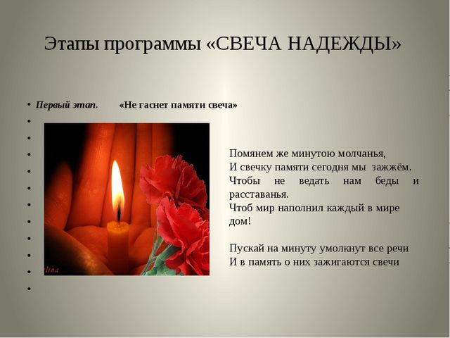 Этапы программы «СВЕЧА НАДЕЖДЫ» Первый этап. «Не гаснет памяти свеча»    ...