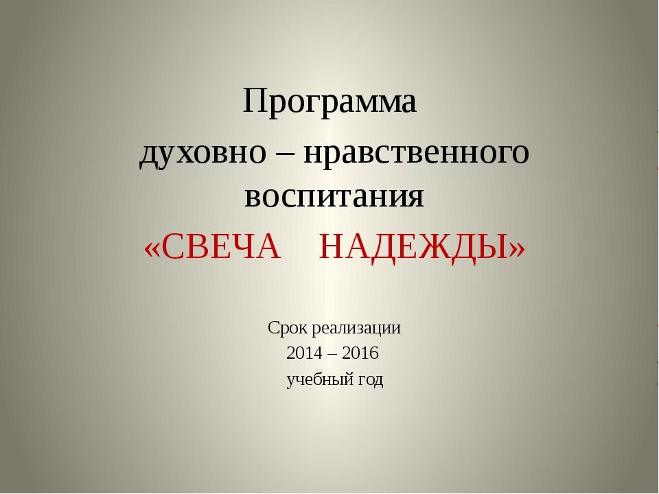 Программа духовно – нравственного воспитания «СВЕЧА НАДЕЖДЫ» Срок реализации...