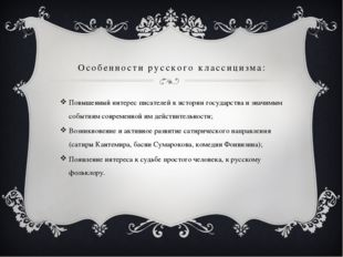Особенности русского классицизма: Повышенный интерес писателей к истории госу