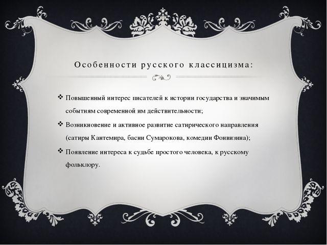Особенности русского классицизма: Повышенный интерес писателей к истории госу...