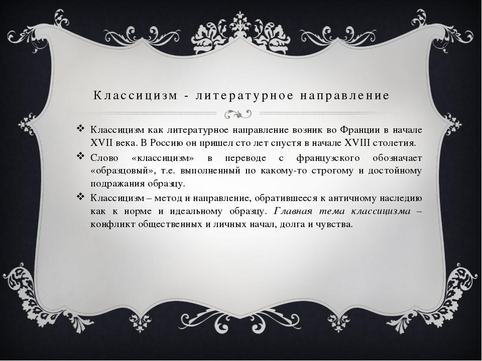 Классицизм - литературное направление Классицизм как литературное направление...