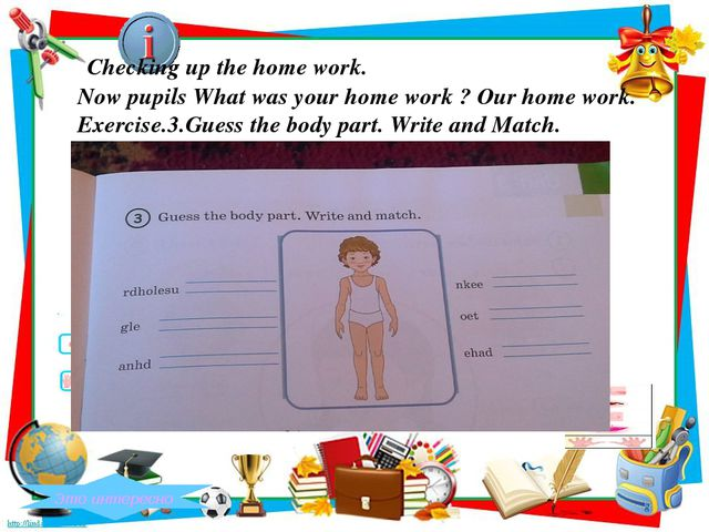 Это интересно Checking up the home work. Now pupils What was your home work...
