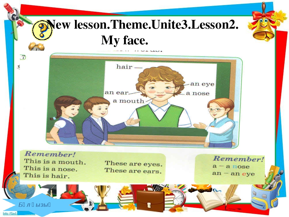 Бұл қызық New lesson.Theme.Unite3.Lesson2. My face.