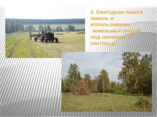 2. Ежегодная пахота земель и использование земельных угодий под сенокосы и па