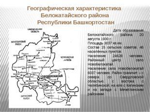 Географическая характеристика Белокатайского района Республики Башкортостан