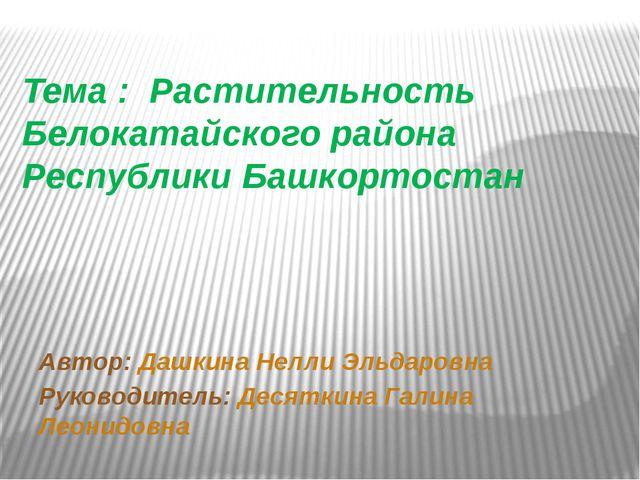 Тема : Растительность Белокатайского района Республики Башкортостан Автор: Д...