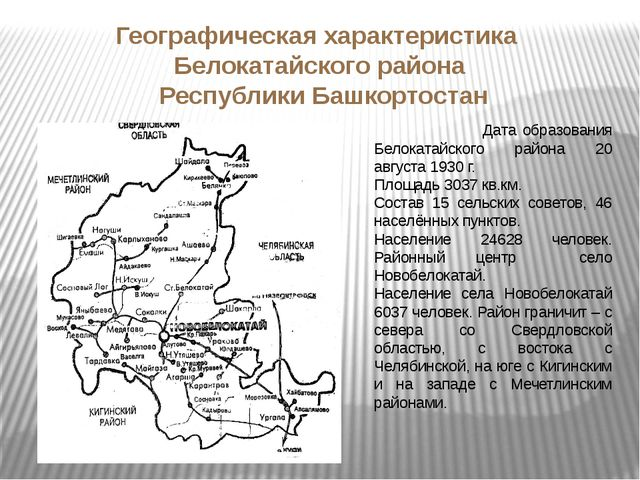 Географическая характеристика Белокатайского района Республики Башкортостан...