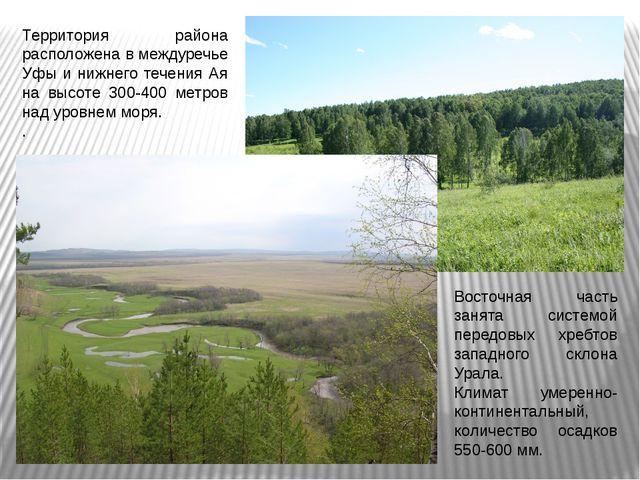 Территория района расположена в междуречье Уфы и нижнего течения Ая на высоте...