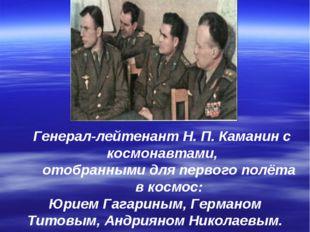 Генерал-лейтенант Н. П. Каманин с космонавтами, отобранными для первого полёт