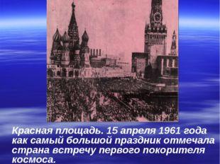 Красная площадь. 15 апреля 1961 года как самый большой праздник отмечала стра