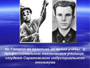 Ю. Гагарин на практике во время учёбы в профессиональном техническом училище,