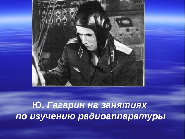 Ю. Гагарин на занятиях по изучению радиоаппаратуры