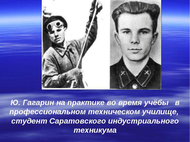 Ю. Гагарин на практике во время учёбы в профессиональном техническом училище,...