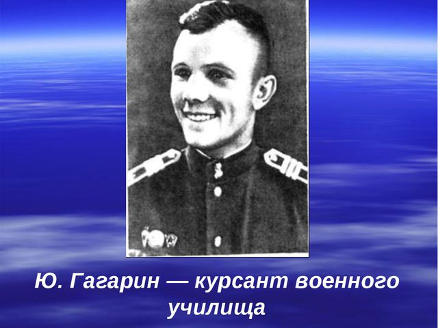 Ю. Гагарин — курсант военного училища