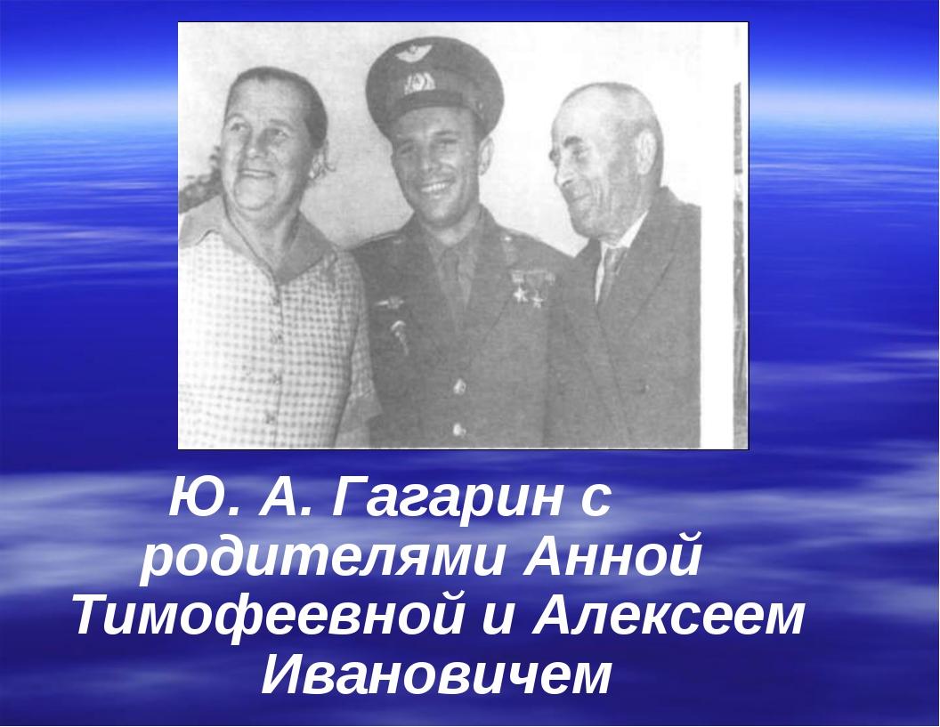 Ю. А. Гагарин с родителями Анной Тимофеевной и Алексеем Ивановичем