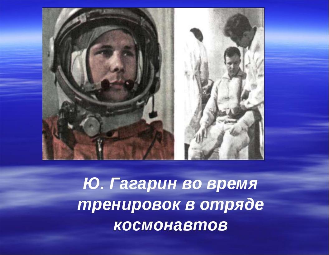Ю. Гагарин во время тренировок в отряде космонавтов