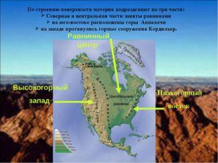 Высокогорный запад Равнинный центр Низкогорный восток По строению поверхности