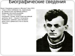 Булат Окуджава родился вМоскве9 мая 1924 года в семье коммунистов, приехавш