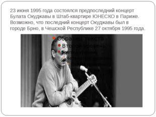 23 июня 1995 года состоялся предпоследний концерт Булата Окуджавы в Штаб-квар