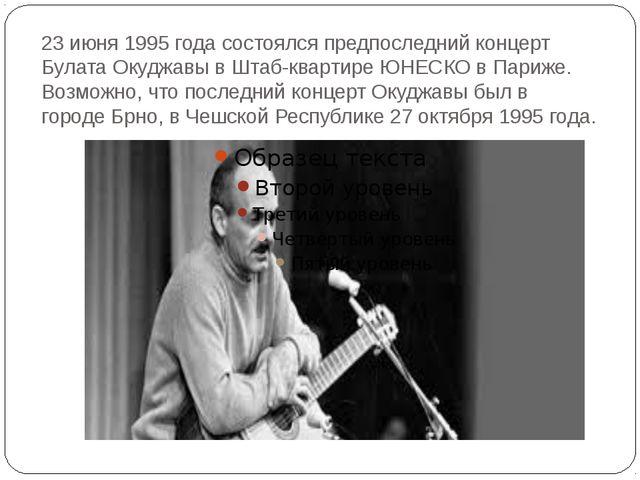 23 июня 1995 года состоялся предпоследний концерт Булата Окуджавы в Штаб-квар...