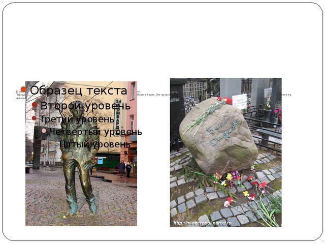 12 июня 1997 года Булат Окуджава скончался вПариже(в пригородеКламар), в...