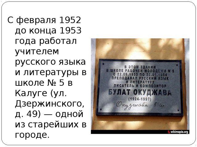 С февраля 1952 до конца 1953 года работал учителем русского языка и литератур...