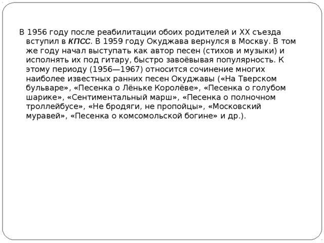 В 1956 году после реабилитации обоих родителей и XX съезда вступил вКПСС. В...