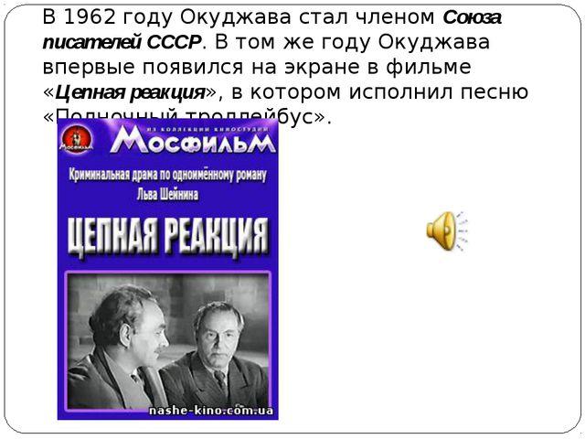 В 1962 году Окуджава стал членомСоюза писателей СССР. В том же году Окуджава...