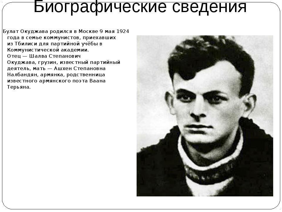 Булат Окуджава родился вМоскве9 мая 1924 года в семье коммунистов, приехавш...