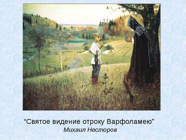 """""""Святое видение отроку Варфоламею"""" Михаил Несторов"""