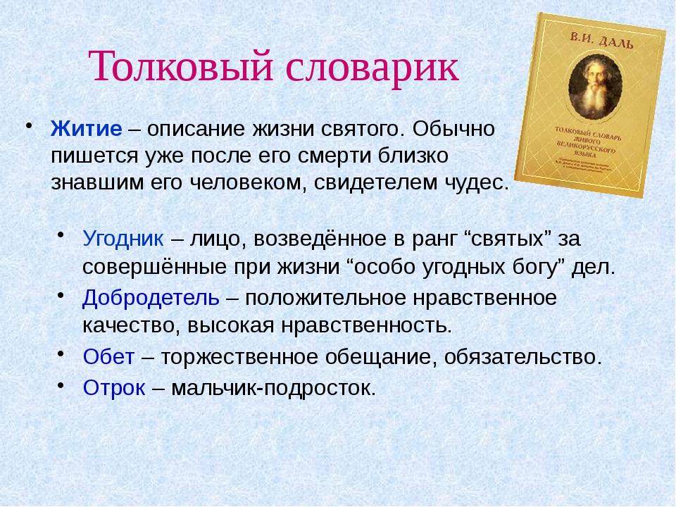 """Толковый словарик Угодник – лицо, возведённое в ранг """"святых"""" за совершённые..."""