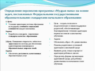 1. Цель: 1. Цель: Усиление ориентации системы образования на поддержку учеб