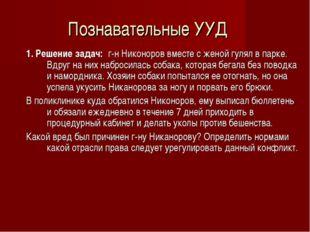 Познавательные УУД 1. Решение задач: г-н Никоноров вместе с женой гулял в пар