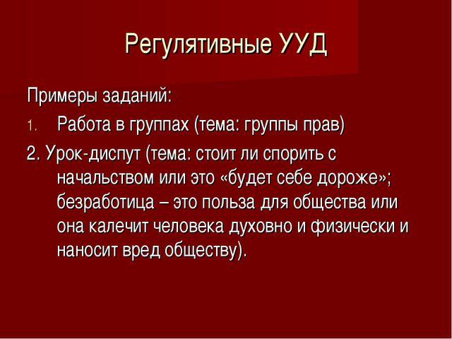 Регулятивные УУД Примеры заданий: Работа в группах (тема: группы прав) 2. Уро...