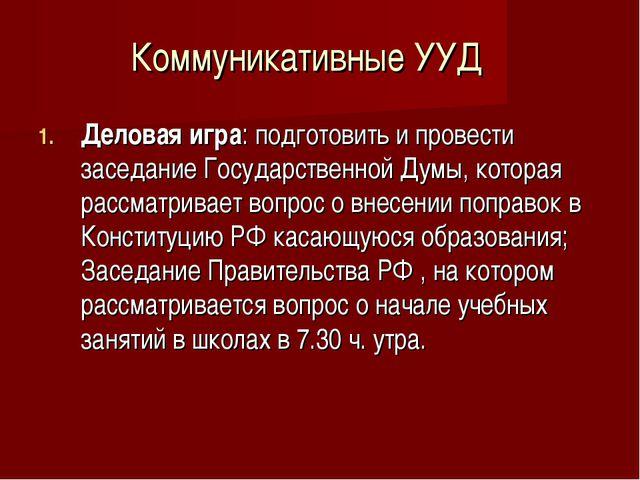 Коммуникативные УУД Деловая игра: подготовить и провести заседание Государств...