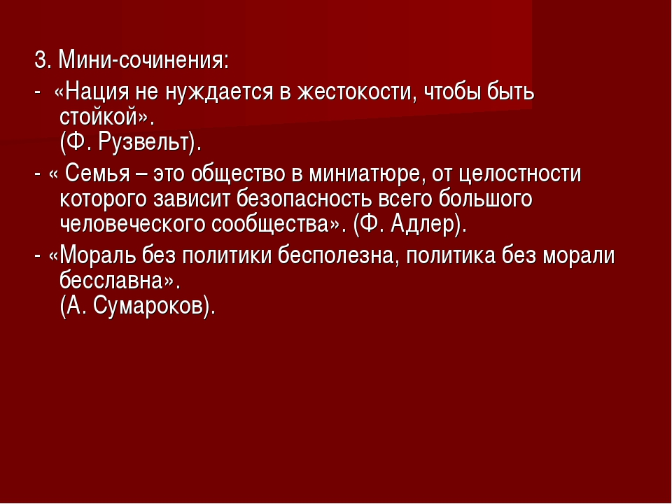 3. Мини-сочинения: - «Нация не нуждается в жестокости, чтобы быть стойкой». (...