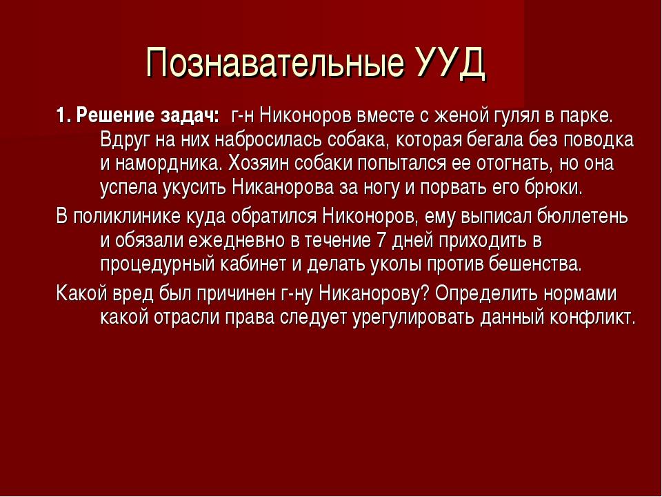 Познавательные УУД 1. Решение задач: г-н Никоноров вместе с женой гулял в пар...