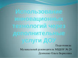 Использование инновационных технологий через дополнительные услуги ДОУ Подгот