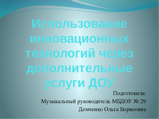 Использование инновационных технологий через дополнительные услуги ДОУ Подгот...