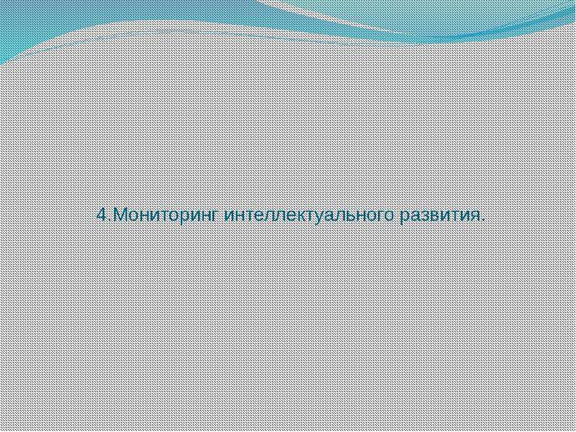 4.Мониторинг интеллектуального развития.