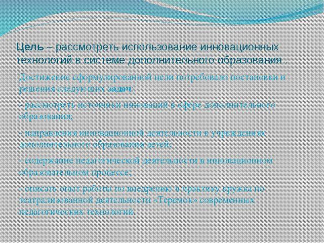 Цель – рассмотреть использование инновационных технологий в системе дополните...