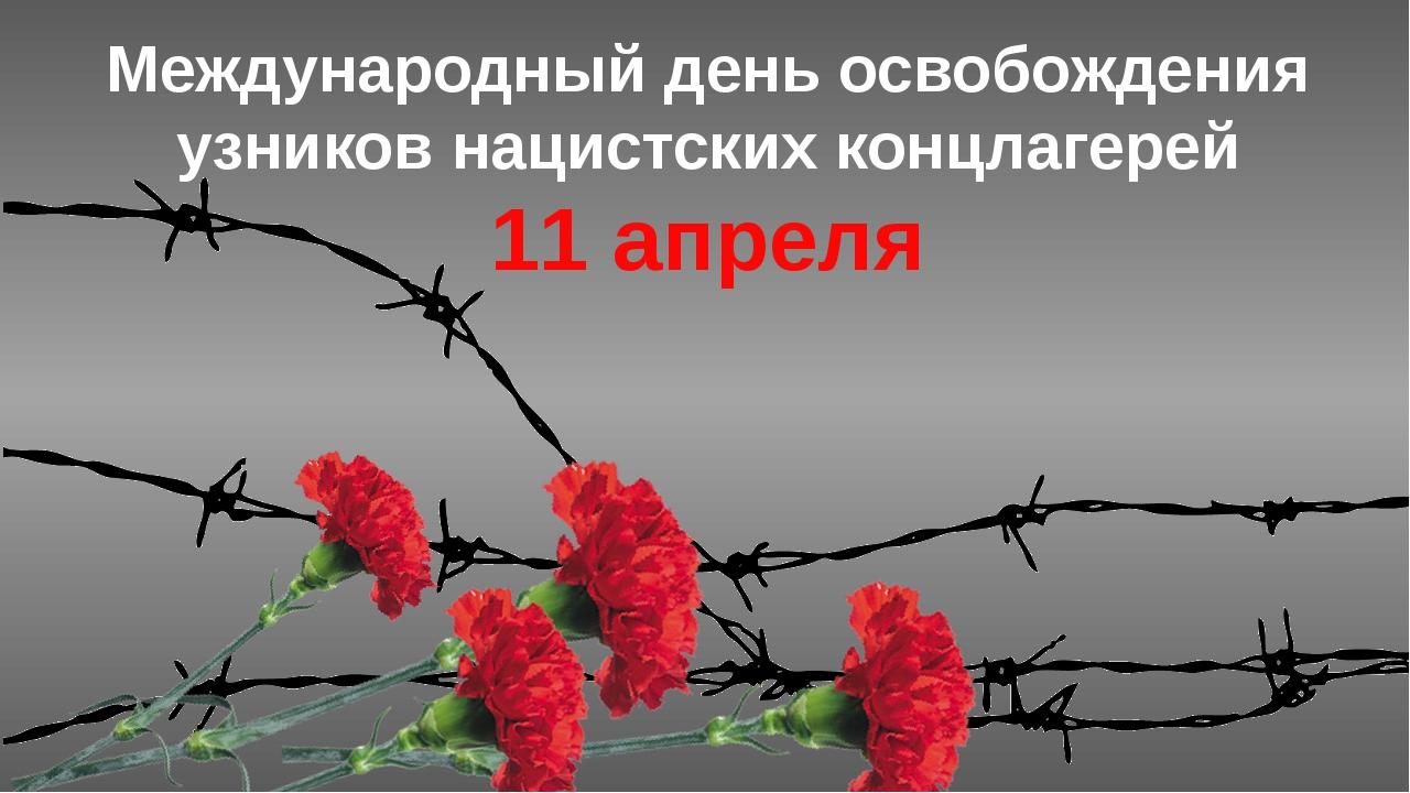 Поздравление узникам концлагерей в день победы